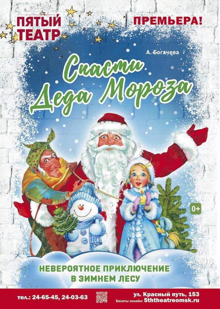 Спасти Деда Мороза